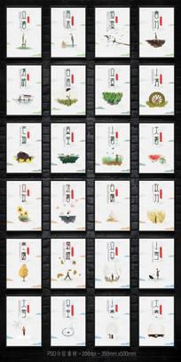 全套24节气海报