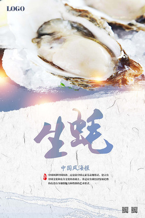 生蚝广告海报设计