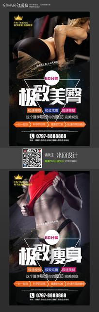 时尚大气健身海报设计