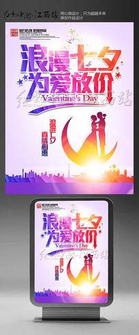 时尚浪漫七夕促销海报设计