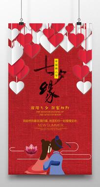时尚七夕情人节海报