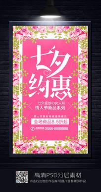时尚唯美七夕情人节促销海报