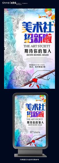 水彩美术社招新海报设计