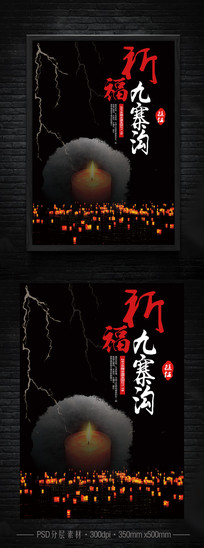 四川地震海报设计