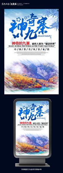 四川九寨沟旅游海报