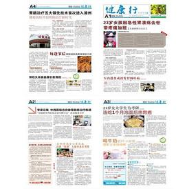 胃肠医疗报纸 CDR