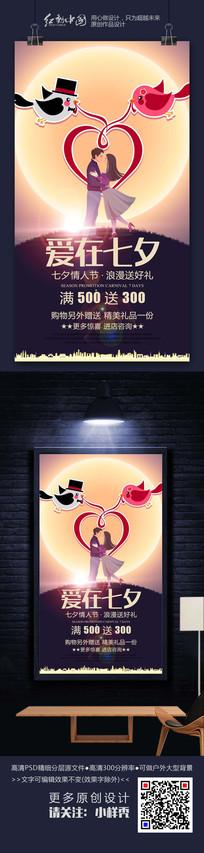 温馨爱在七夕时尚活动海报
