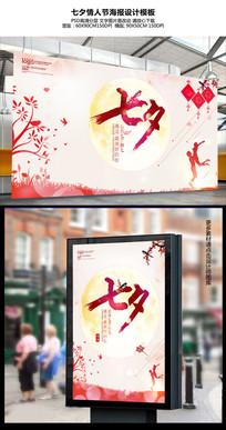 我们结婚吧七夕情人节海报设计