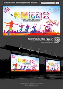 校园运动会背景海报