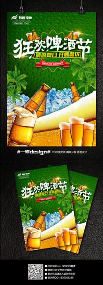 夏日啤酒节宣传海报