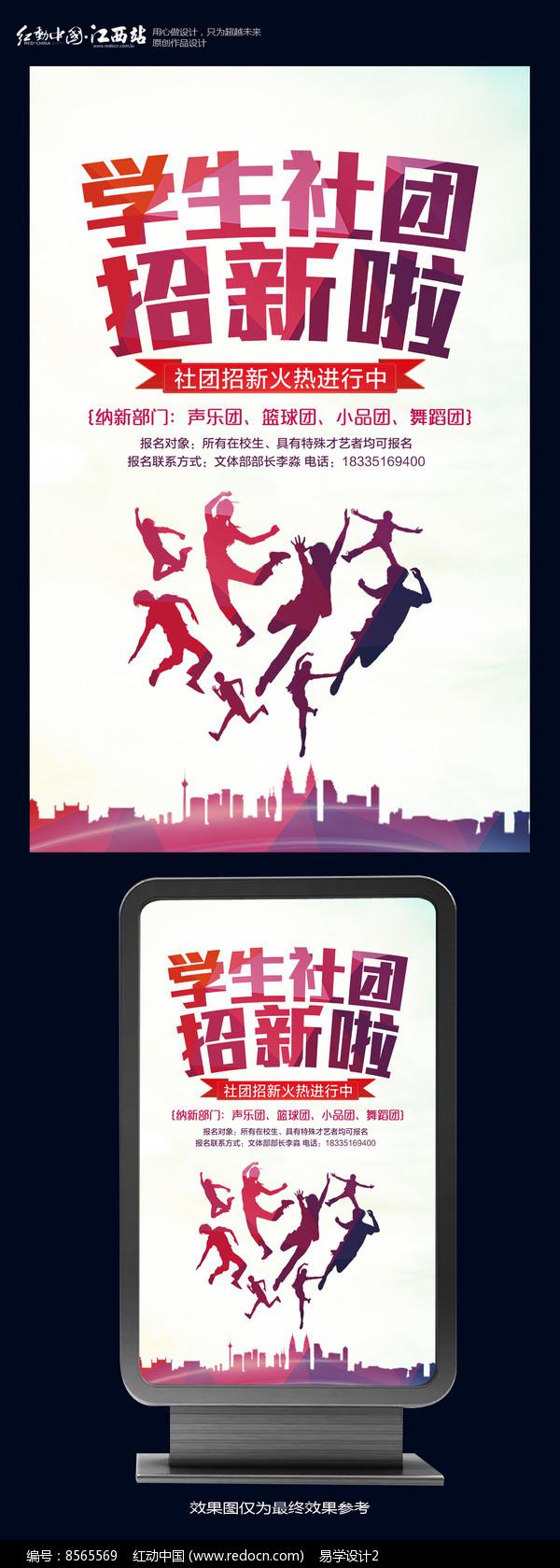 原创设计稿 海报设计/宣传单/广告牌 海报设计 学生社团招新海报  请图片