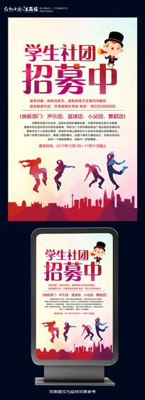 学生社团招新海报设计