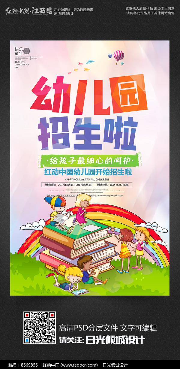 幼儿园招生宣传海报图片