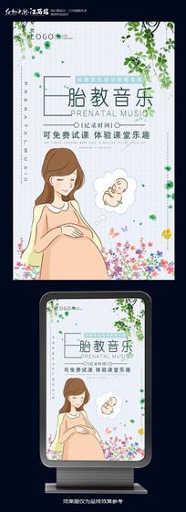 孕妇胎教中心宣传海报