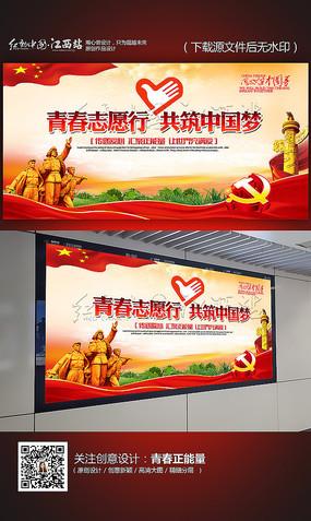 志愿者海报设计
