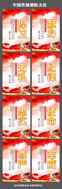 中国传统部队文化标语展板