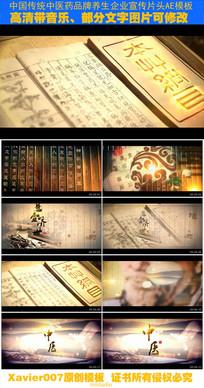 中国传统中医药养生宣传片片头