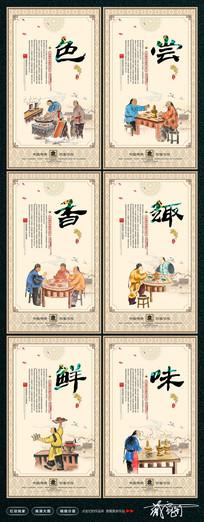 中国风餐饮文化展板设计