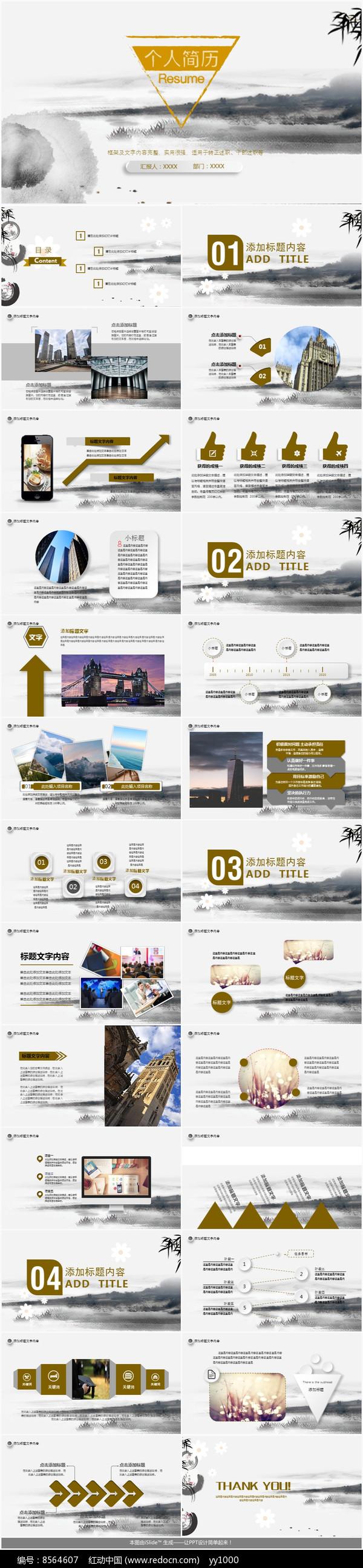 中国风个人简历PPT模板图片