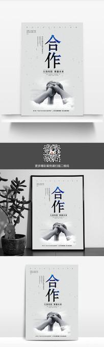 中国风企业文化展板设计之合作