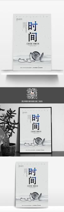 中国风企业文化展板设计之时间