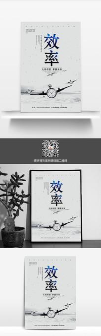 中国风企业文化展板设计之效率