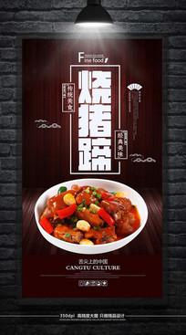中国风烧猪蹄美食海报
