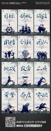 中国风整套企业文化展板