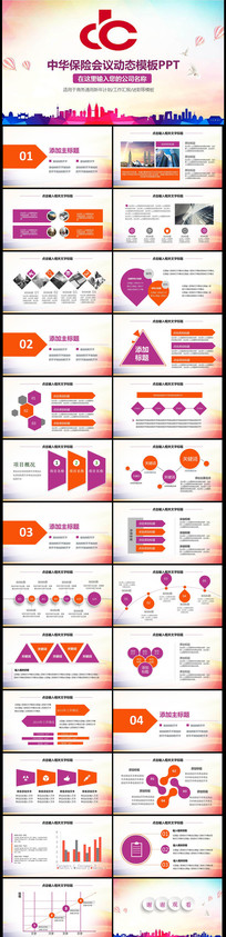 中华保险微立体ppt动态模板