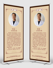 中医专家介绍简介X展架