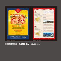 壮城房地产单页海报