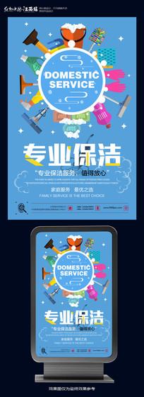 专业保洁家政服务公司宣传海报