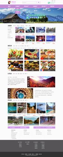 紫色旅游网站 PSD