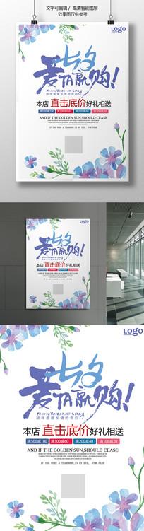紫色七夕情人节促销海报