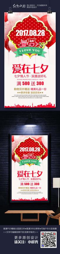 最新大气七夕情人节活动海报