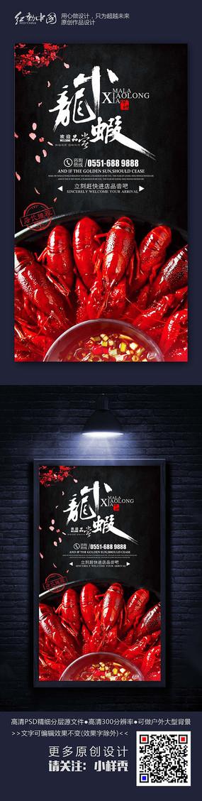 最新精品小龙虾美食海报素材 PSD