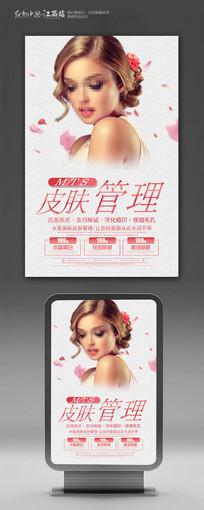 MTS皮肤管理宣传海报