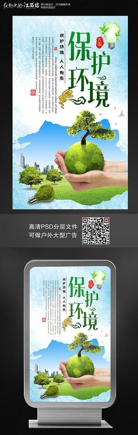 保护坏境爱护地球绿色公益环保