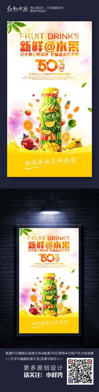炫彩时尚精品水果店水果海报