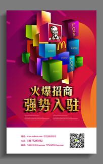 创意炫彩招商海报设计