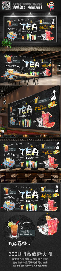 创意大气TEA奶茶店背景墙