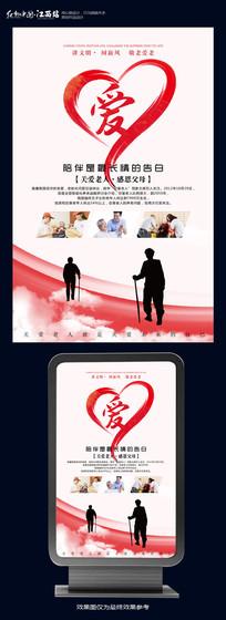 创意关爱老人感恩父母公益海报