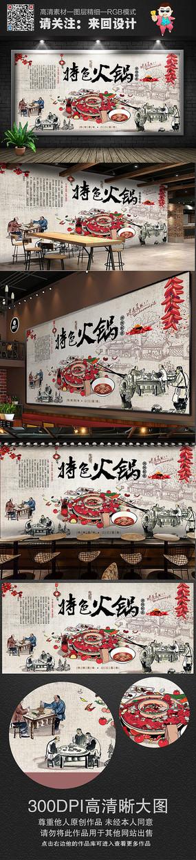 创意火锅店墙画壁画背景墙
