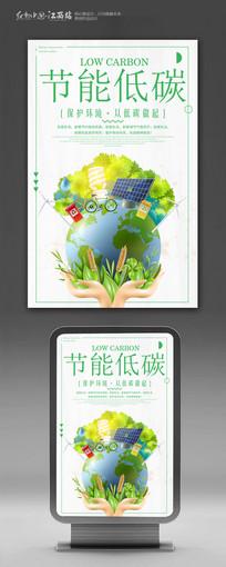 创意节能低碳宣传海报
