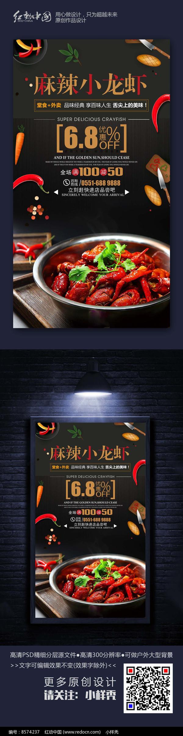 创意精品麻辣小龙虾海报素材图片