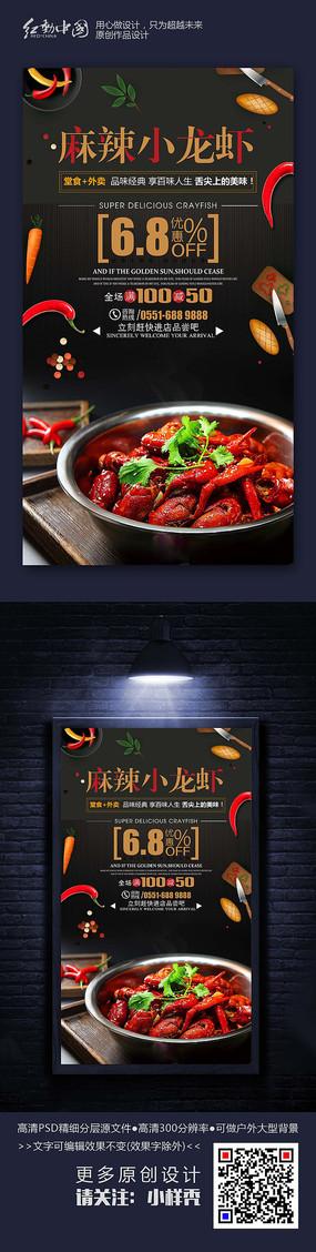 创意精品麻辣小龙虾海报素材 PSD