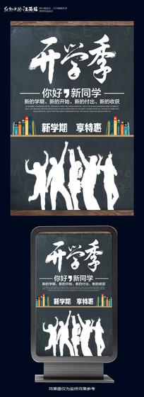 创意开学季促销海报