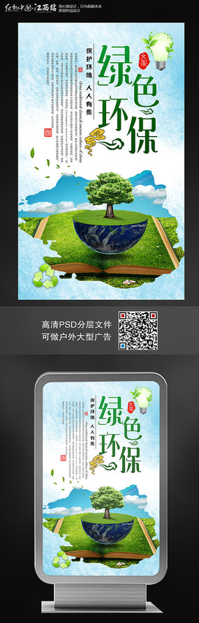创意绿色环保节能环保公益海报