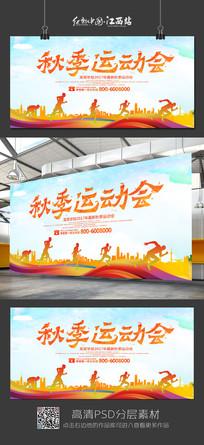创意秋季运动会海报设计