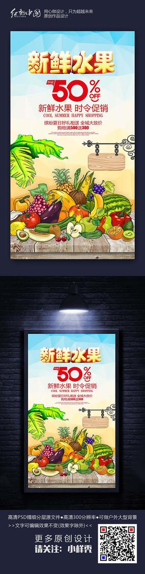 创意手绘水果店水果促销海报
